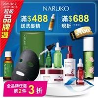 4/12-4/18 NARUKO超級品牌周,全品牌第2件3折