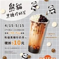 完成指定動作,即可享熊貓黑糖珍奶茶(L)現折10元