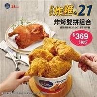 炸烤雙拼超殺優惠只要369元,讓你烤雞炸雞通通吃的到