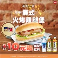 即日起至2021/4/20,美式火烤雞腿堡+10元喝指定飲料
