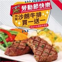 出示指定優惠畫面,即可享特製沙朗牛排買一送一 優惠