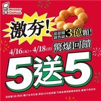 4/16(五) ~ 4/18(日),Mister Donut 甜甜圈全品項更多,買5送5