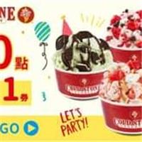 使用OPEN POINT APP以10點點數可兌換中杯經典冰淇淋買1送1優惠券