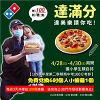 完成指定動作,可至全台達美樂門市,免費兌換 6吋個人披薩 1個