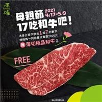 原燒O-NiKU招待「薄切極品牛」三步驟,來大口吃肉吧