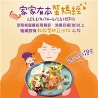 平日凡消費四客(含)以上套餐,每桌款待「軟殼蟹鮮蔬沙拉」乙份