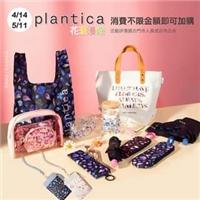 plantica 花漾漫遊全系列商品熱烈搶購中