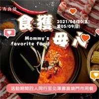 母親節聚餐優惠,四人同行到北澤壽喜燒用餐,整桌免費升級雙享鍋