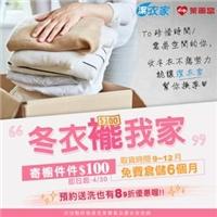到小萊選擇潔衣家「寄櫥洗衣」件件100元,預約洗衣也有89折優惠