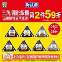 04/21~05/04 三角/圓形飯糰貼標品項任選第2件59折