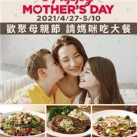 TGI FRIDAYS推出【歡聚母親節2人/4人套餐】,4/27-5/10期間限定