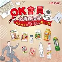 凡會員至OKmart選購指定商品+10元起,就享有多一件好康優惠