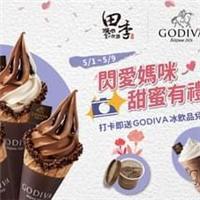 完成指定動作,每桌可兌換乙張Godiva冰飲品兌換券