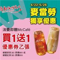 來小屈不限消費金額,贈McCafé蜂蜜特調飲品買1送1獨享優惠券乙張