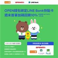 使用OPEN錢包綁定LINE Bank簽帳金融卡獨家回饋LINE POINTS 10%