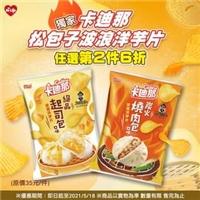 卡迪那松包子洋芋片系列,嚐鮮價任選第2件6折