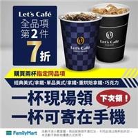 買Let's Café 6大人氣商品第二杯七折,買同品項2杯還可手機寄杯