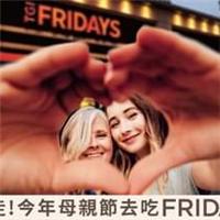 TGI FRIDAYS推出【歡聚母親節2人/4人套餐】