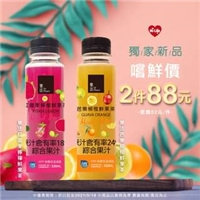 樂法鮮果茶 (紅龍果檸檬/芭樂柳橙),嚐鮮價2件88元