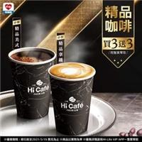 即日起至2021/5/18 ,指定同品項APP精品咖啡,買3送3
