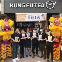KUNG FU TEA 功夫茶-楊梅新農店 ,買一送一活動,現正開跑中