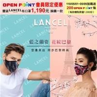 LANCEL蘭姿精品口罩OPEN POINT會員限定優惠價1,190元
