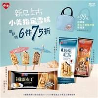 珍珠紅茶/巧酥珍奶/焦糖雞蛋布丁雪糕,嚐鮮價6件75折