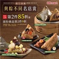 來OKmrt預購台灣好粽,指定品項第2件85折起、部分商品第2件9折
