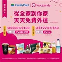 全家X foodpanda ,即日起至5/18,天天 免費外送 (需單筆滿99元)
