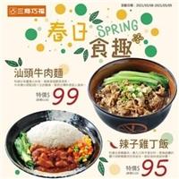 【汕頭牛肉麵】特價$99,【辣子雞丁飯】特價$95