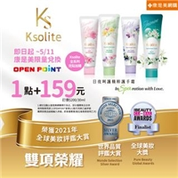 OP點數一點,享優惠$159加購Ksolite精粹護手霜一支