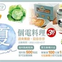 廚房料理神隊友日本TOFFY來了!!共推出8款湖水綠個人家電