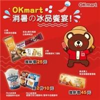 凡會員至OKmart選購指定冰品,享有任2件85折