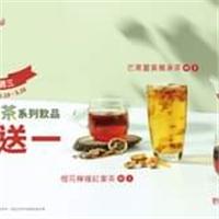 5月每週三 無咖啡因風味茶系列飲品 買一送一