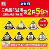 05/05~05/18,三角/圓形飯糰貼標品項任選第2件59折