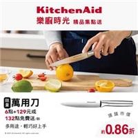 限量預購美國百年KitchenAid不鏽鋼廚具精品,還有鍋具系列