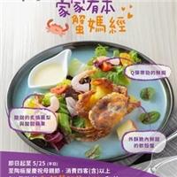 平日消費四客(含)以上套餐,每桌再款待軟殼蟹鮮蔬沙拉一盤