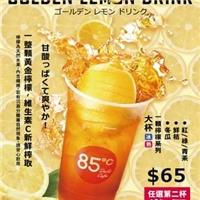 一顆檸檬系列,整顆黃檸檬新鮮現榨,現在任選第二杯半價