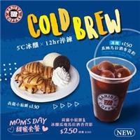 母親節限定甜蜜套餐,酒香背影冰釀咖啡搭配荷蘭小鬆餅暖心價$250