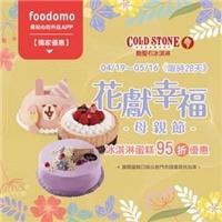 酷聖石全系列冰淇淋蛋糕,現在全面95折,好康只給foodomo優惠
