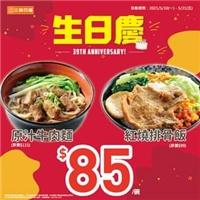 三商巧福生日慶,原汁牛肉麵 特價$85,紅燒排骨飯 特價$85