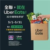 使用Uber Eats下單輸入「全入聯生鮮首購更多」可享該筆訂單5折