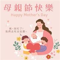 推出母親節套餐,甜蜜3人套餐1888元,幸福4人套餐2388元