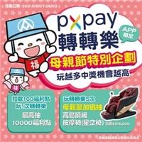 每扣100福利點可享「PX Pay轉轉樂機會」乙次