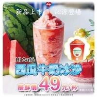 Hi Café 西瓜牛奶冰沙,嚐鮮價49元/杯 (原價65元/杯)