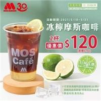 【摩斯冰檸咖啡】,2杯只要$120(原價$150)
