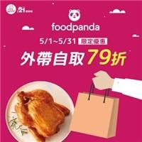只要在foodpanda APP訂餐 ,使用 外帶自取 就可以享有79折