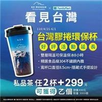 凡購買私品茶任兩杯,即可以299元加價預購,台灣膠捲環保杯乙個
