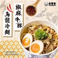 吉野家【椒麻牛/豚烏龍冷麵】,套餐嚐鮮價179元