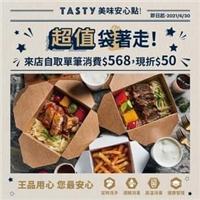凡來店自取西堤美味輕鬆點菜單,單筆消費滿568元享現折50元優惠